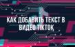 Как сделать и добавить надпись в ТикТоке, как снимать видео с кодовой фразой