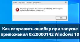 Как исправить ошибку 0xc0000142 при запуске приложения в Windows 10 – 8 шагов