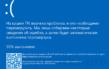 Как исправить ошибку MEMORY MANAGEMENT и синий экран в Windows 10, 9 шагов