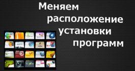 Как можно изменить путь установки программ по умолчанию в ОС Windows 10