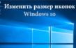 Как на Рабочем столе в ОС Windows 10 изменить размер значков – 4 способа