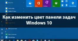 Как можно изменить и настроить цвет Панели задач в ОС Windows 10 – 4 способа
