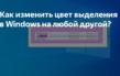 Как можно изменить цвет выделения курсором в системе Windows 10, 2 способа