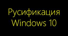 Как можно изменить язык системы и русифицировать операционку Windows 10