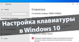 Как настроить раскладку клавиатуры и ее параметры на компьютере Windows 10
