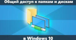Как настроить общий доступ к папкам в системе Windows 10, способы расшарить