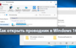 Как в Windows 10 открыть и настроить Проводник, способы изменения свойств