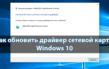 Как можно обновить сетевые драйверы на ОС Windows 10 – 7 способов
