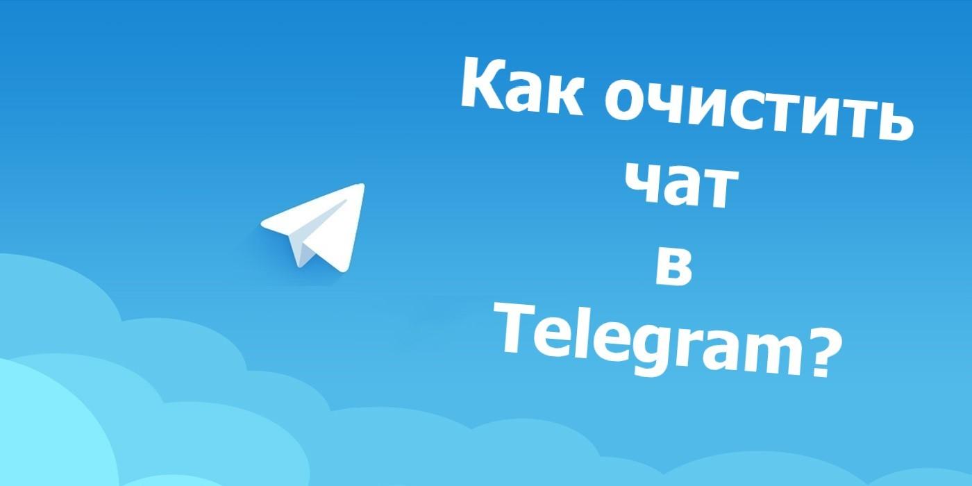 Как очистить чат в Телеграме