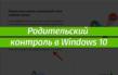 Как ограничить доступ и время работы ребенка за компьютером Windows 10