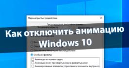 Как в ОС Windows 10 убрать визуальные эффекты, 4 способа отключить анимацию