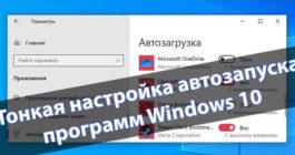 Как отключить автозапуск программ в системе Windows 10 при включении ПК