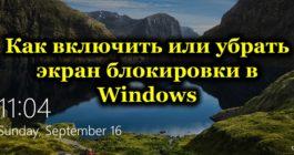 Как отключить блокировку экрана Рабочего стола на Виндовс 10 – 5 способов