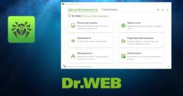 Как на время и полностью отключить антивирус Dr. Web на компе с Windows 10