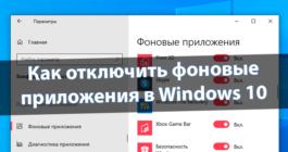Как в ОС Windows 10 можно посмотреть и отключить фоновые приложения