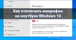 Как можно отключить микрофон на ноутбуке – 5 способов для ОС Windows 10