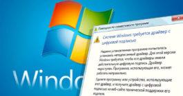Как отключить и включить проверку цифровой подписи драйверов на Windows 10