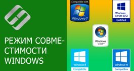 Как отключить режим совместимости и его настройка в системе Windows 10
