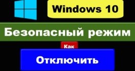 Как в ОС Windows 10 можно отключить безопасную загрузку или Secure Boot