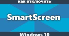 Как в ОС Виндовс 10 полностью отключить Смарт Скрин – 5 способов деактивации