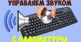 Как можно отключить звук нажатия на клавиатуру на ОС Виндовс 10