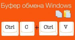 Как открыть и посмотреть буфер обмена компьютера на операционке Windows 10