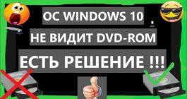 Как на ОС Windows 10 можно открыть и смотреть DVD-диски – 3 способа