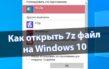 Как открыть и распаковать файл 7Z на ОС Виндовс 10 – топ-5 программ