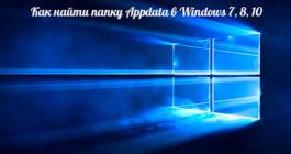 Как открыть папку AppData в системе Windows 10 – 3 способа, как ее удалить