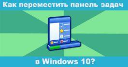 Как можно переместить Панель задач вниз экрана и скрыть в системе Windows 10