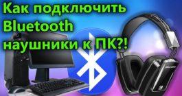 Как подключить беспроводные Блютуз-наушники к компьютеру на ОС Windows 10