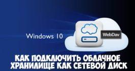Как создать и подключить сетевой диск в системе Windows 10