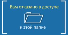 Как получить доступ к папкам и файлам, если в нем отказано на Windows 10, 3 способа