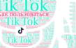 Как начинающим правильно настроить и пользоваться приложением ТикТок