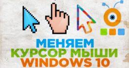 Как можно поменять курсор на операционке Windows 10 и создать собственный