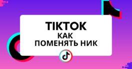 Как в ТикТоке можно поменять ник и переименовать аккаунт, инструкция