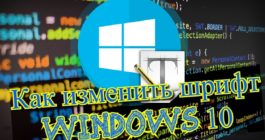 Как поменять и настроить шрифт на компе с Виндовс 10 и возможные проблемы