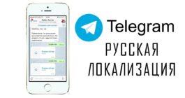 Как в Телеграме поменять язык на русский и способы, как перевести мессенджер