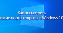 Как можно посмотреть открытые порты в ОС Windows 10 – 7 способов проверки