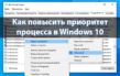 Как можно поставить приоритет на игру в ОС Windows 10 – 5 способов изменения