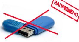 Как разблокировать флешку, защищенную от записи, и снять защиту в Windows 10