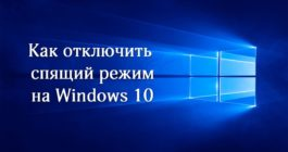 Как сделать и настроить компьютер, чтобы он не уходил в спящий режим в Windows 10