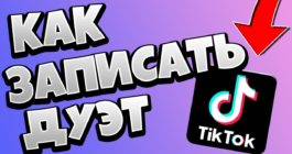 Что значит дуэт в ТикТоке, как можно сделать и посмотреть двойное видео