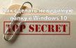 Как в системе Windows 10 сделать невидимую папку – 2 способа создания