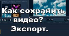 Как правильно и в каком формате можно сохранить видео в Мовави – инструкция