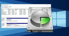 Как на Виндовс 10 добавить новый локальный том и создать диск Д