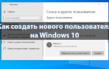 Как создать нового пользователя в системе Windows 10 – 6 пошаговых способов