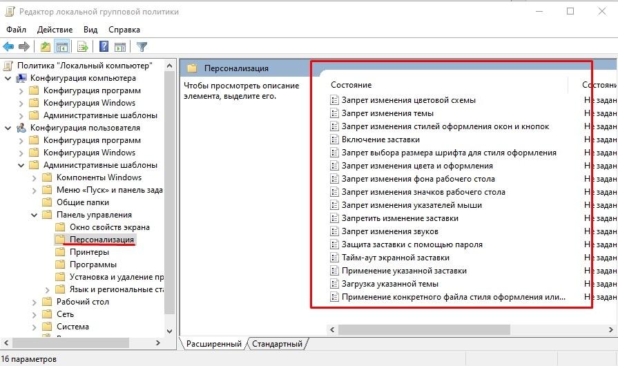 Как убрать экран приветствия в Windows 10 при включении, 3 способа отключения