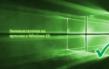 Как можно убрать галочки с ярлыков в системе Windows 10 – 3 способа