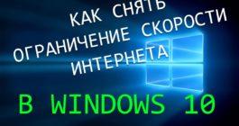 8 способов убрать ограничение скорости интернета на Windows 10